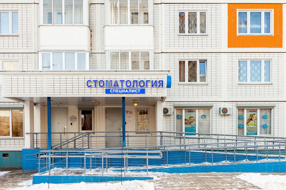 стоматологическая клиника — Специалист — Химки, фото №1