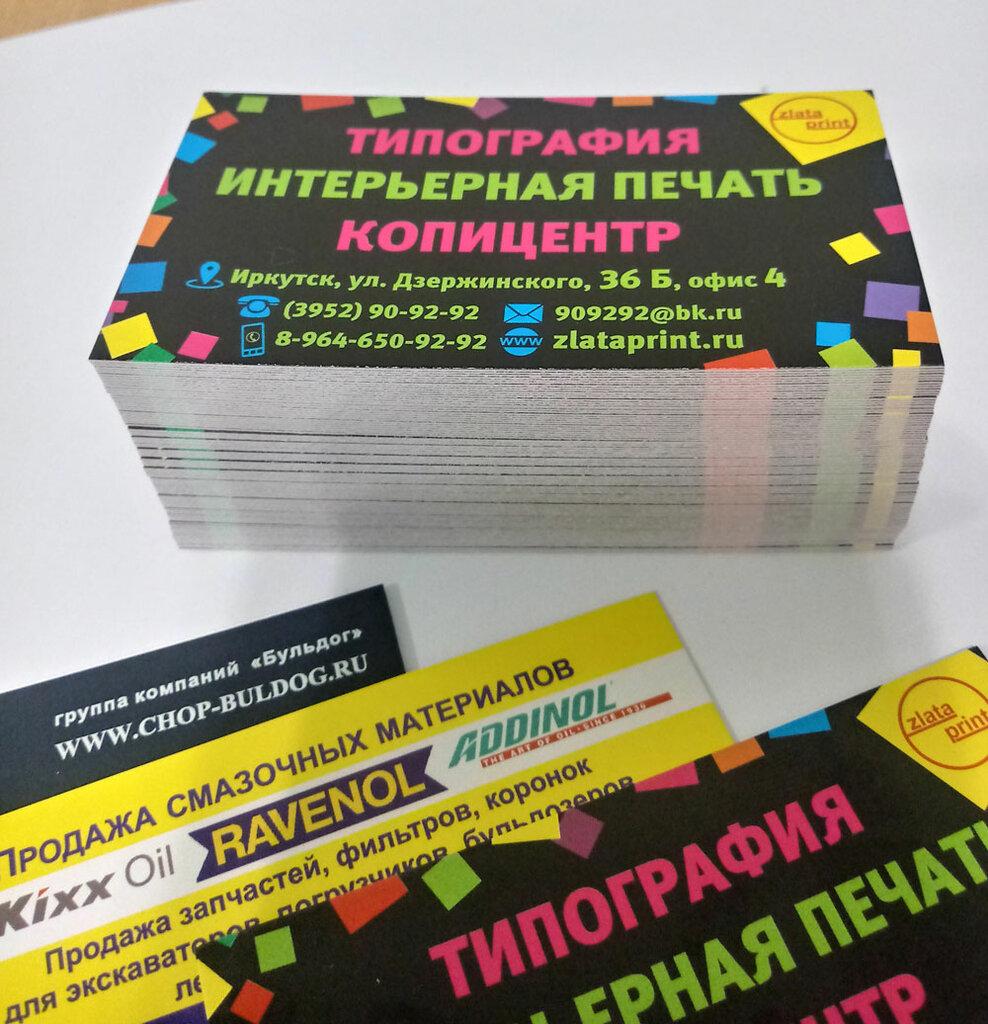 срочная печать фотографий иркутск