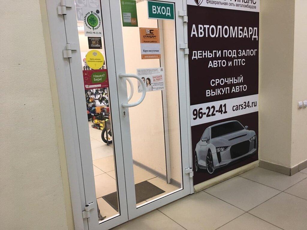 Автофинанс 4 автосалоны газ на юге москвы