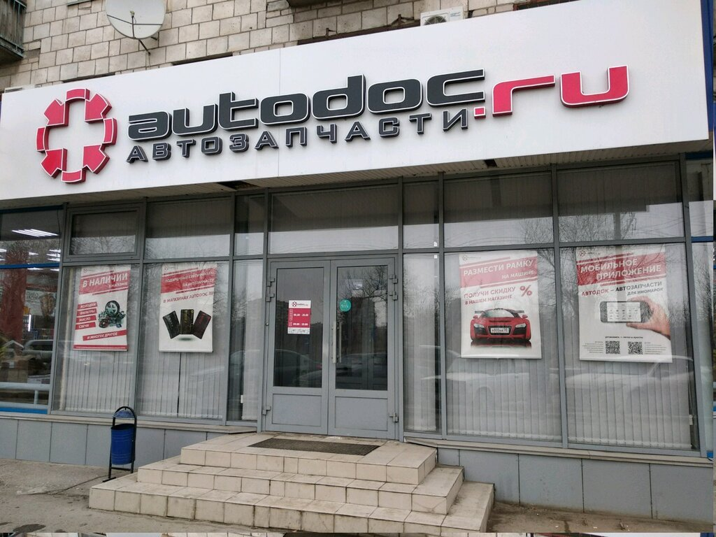 Интернет Магазин Автодок В Волгограде
