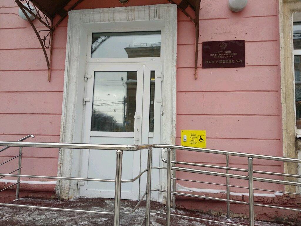сексуальные общежитие при университете в перми фото попали адресу сайт