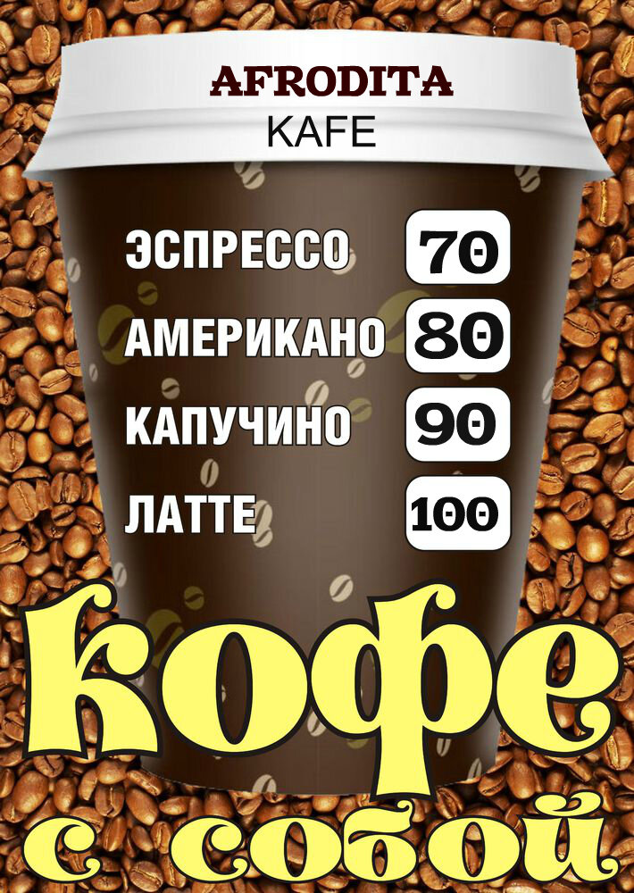 Фото ценника на кофе