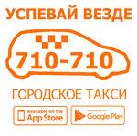 Такси 710-710
