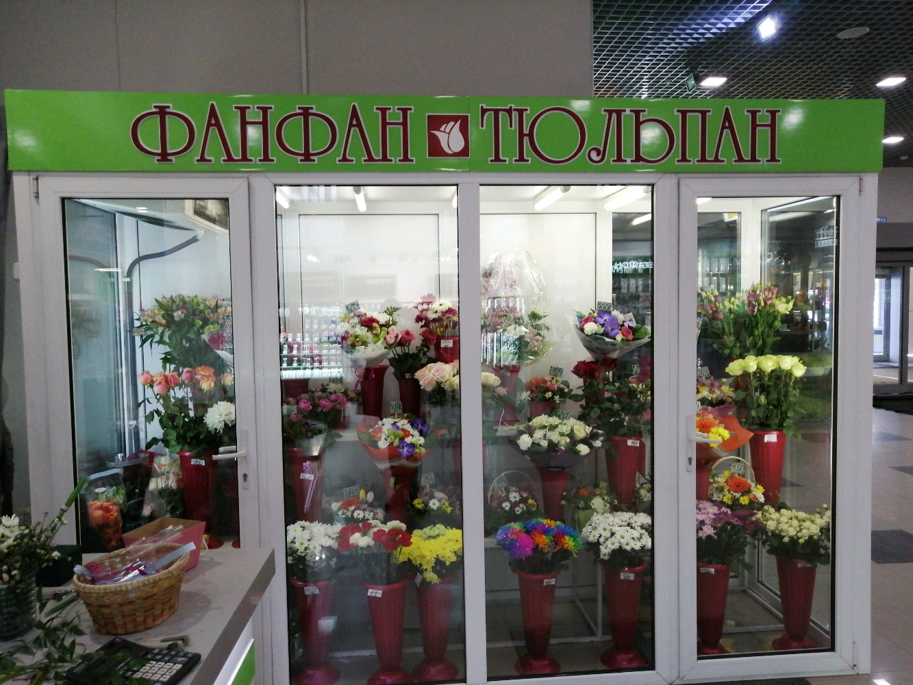 Фанфан тюльпан магазин цветов пенза, магазин цветов заказ