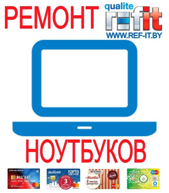 компьютерный ремонт и услуги — Ref-it — Гродно, фото №4