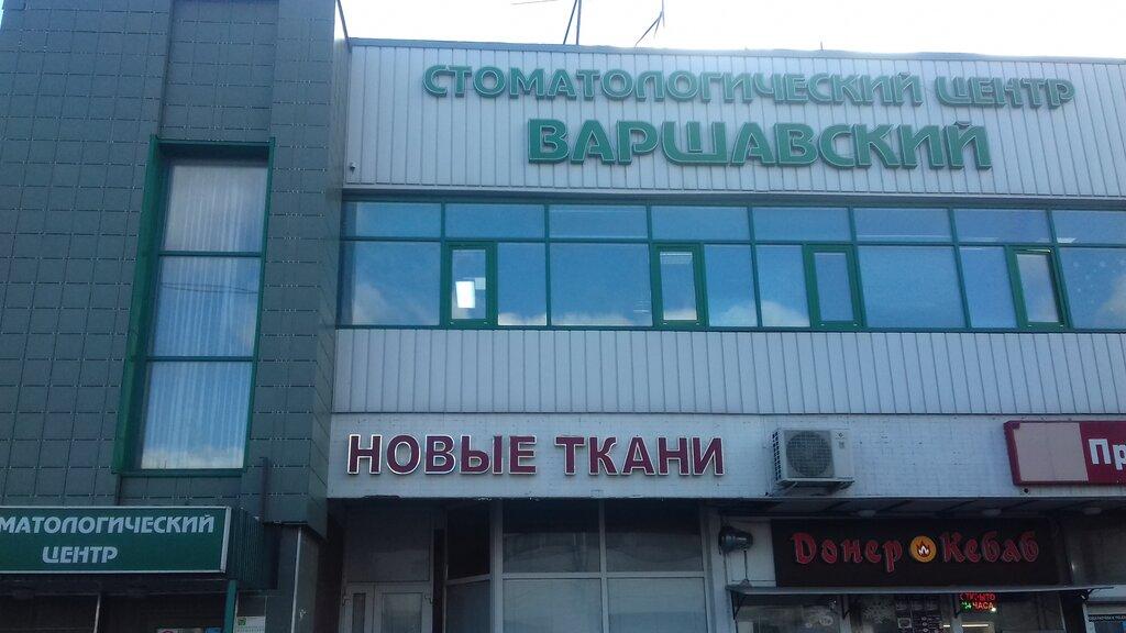 стоматологическая клиника — Варшавский — Москва, фото №4