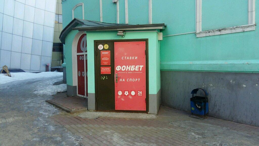 Фонбет курск работает или нет ставки на спорт 1хбет официальный сайт на деньги скачать бесплатно на русском