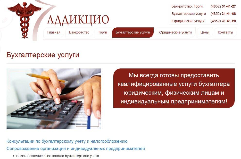 Сайт услуги бухгалтерские и юридические как предложить услуги бухгалтера