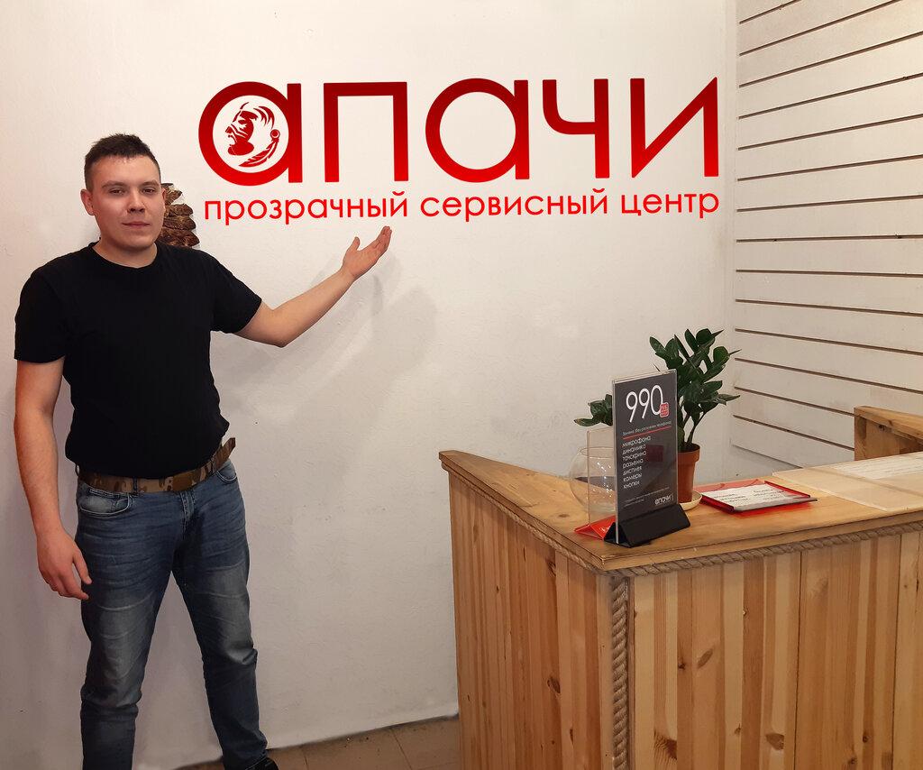 ремонт телефонов — Апачи.рф — Пермь, фото №1
