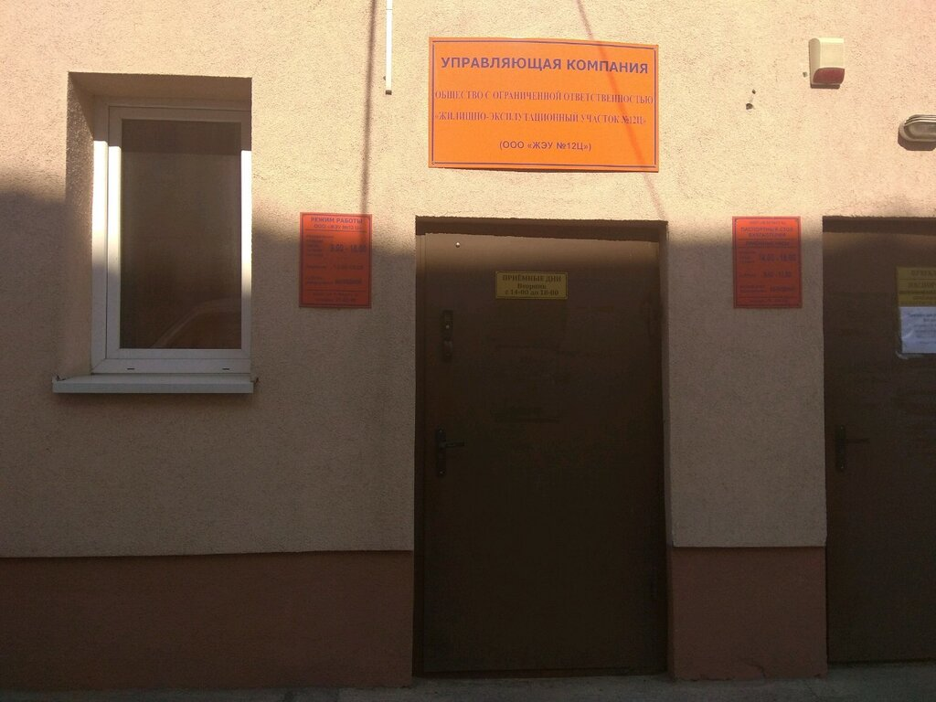 коммунальная служба — ЖЭУ № 12ц — Калининград, фото №4