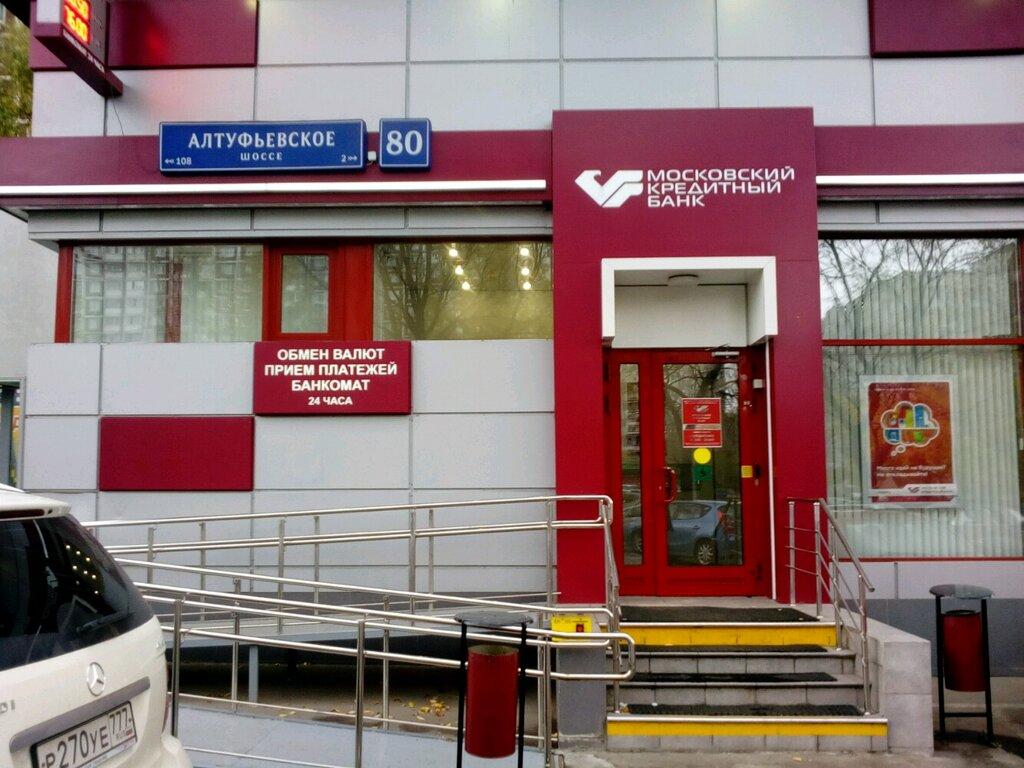 Московский кредитный банк валюта
