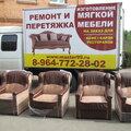 Мастер-Мебель, Ремонт мебели в Городском поселении Кубинке
