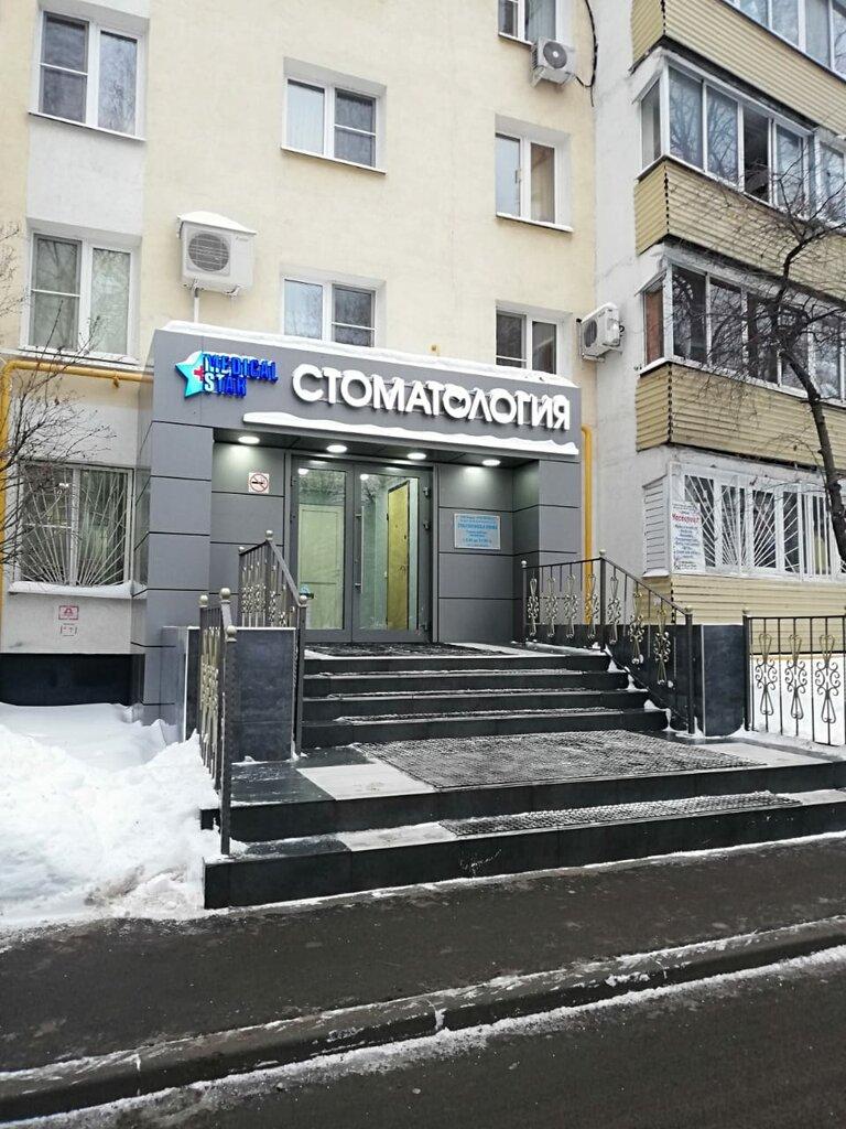 стоматологическая клиника — Medical Star — Москва, фото №1
