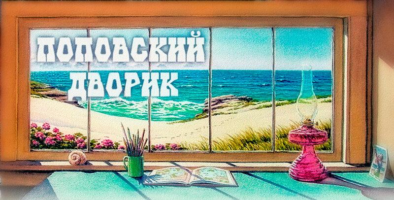 Поповский Дворик