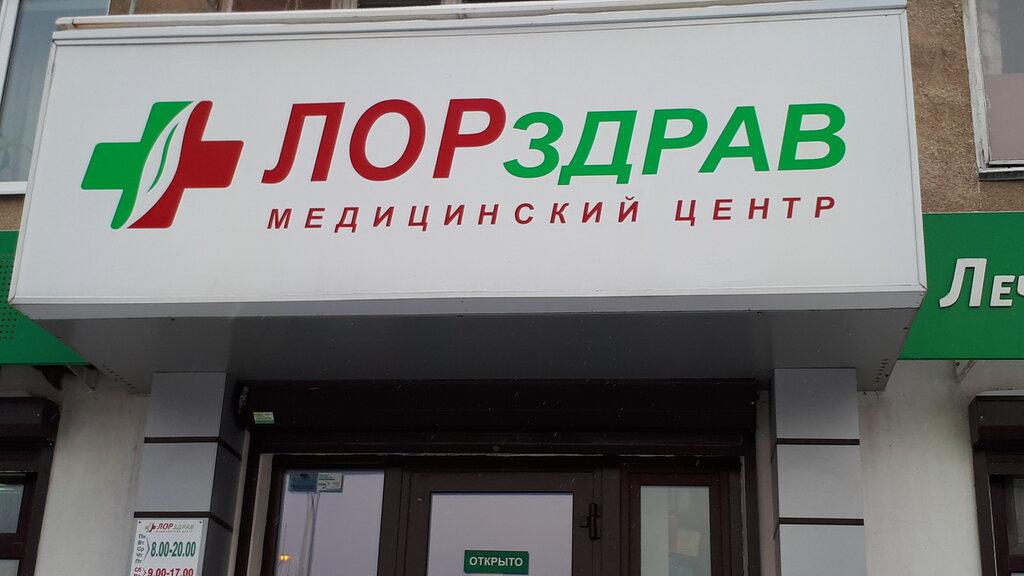медцентр, клиника — ЛОРздрав — Екатеринбург, фото №1