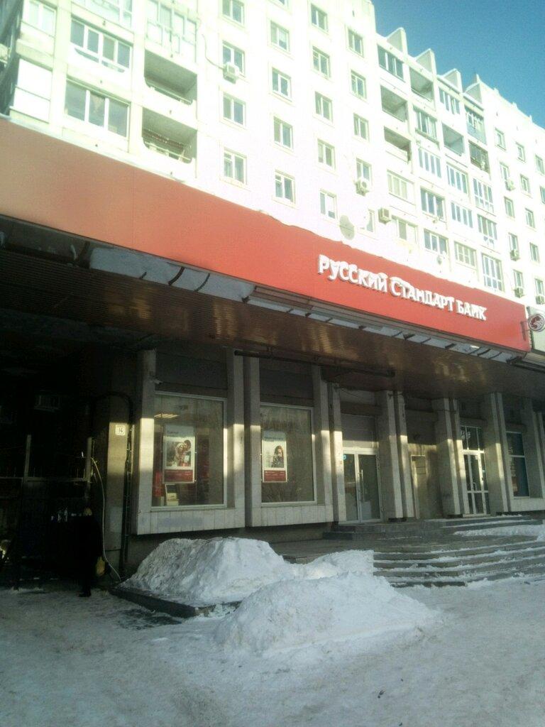 Банк русский стандарт отзывы сотрудников саратов