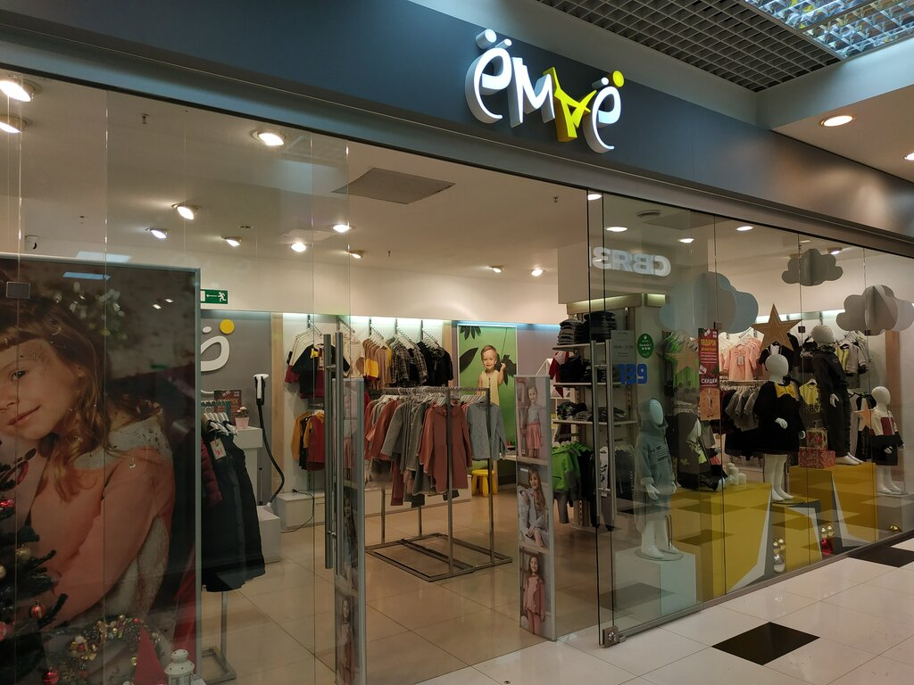 Емае Магазин Одежды Брянск