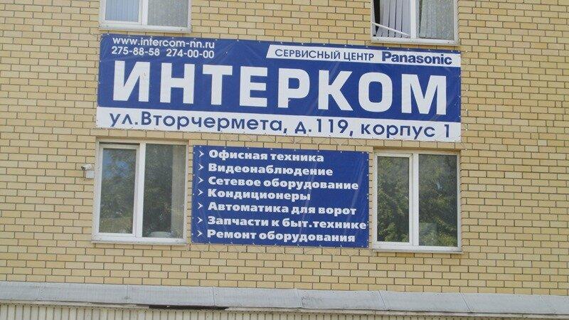интернет-магазин — Интерком-НН — Нижний Новгород, фото №2