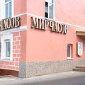 Мир часов, Ремонт часов в Рязанской области