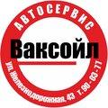 Ваксойл, Ремонт трансмиссии авто в Кемерове