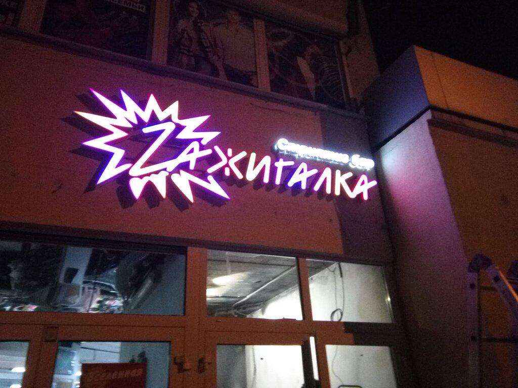 Стриптиз клуб в калининграде хабаровск ночной клуб