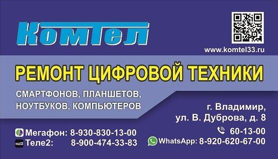 ремонт телефонов — КомТел33 — Владимир, фото №1