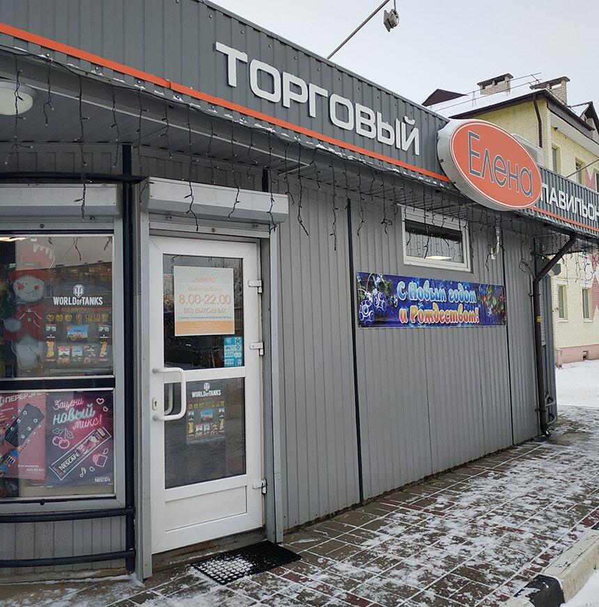 магазин продуктов — Елена — Любань, фото №1