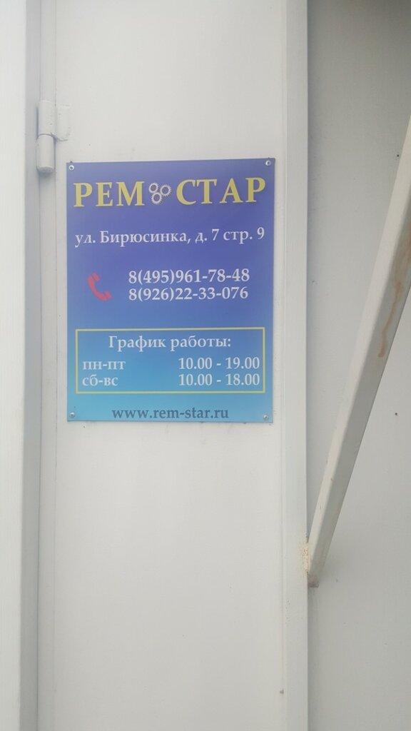 автосервис, автотехцентр — Ремстар — Москва, фото №6