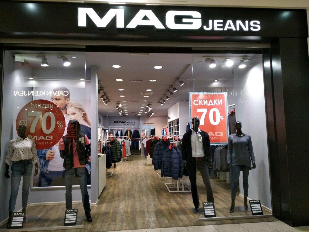 4e6c73a50cd54 Mag - магазин джинсовой одежды, Самара — отзывы и фото — Яндекс.Карты