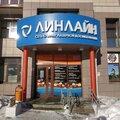Linline, Услуги косметолога в Городском округе Уфа