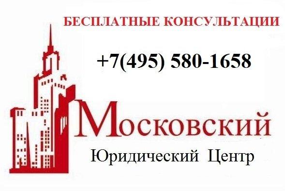московский юридический центр юридическая консультация бесплатно