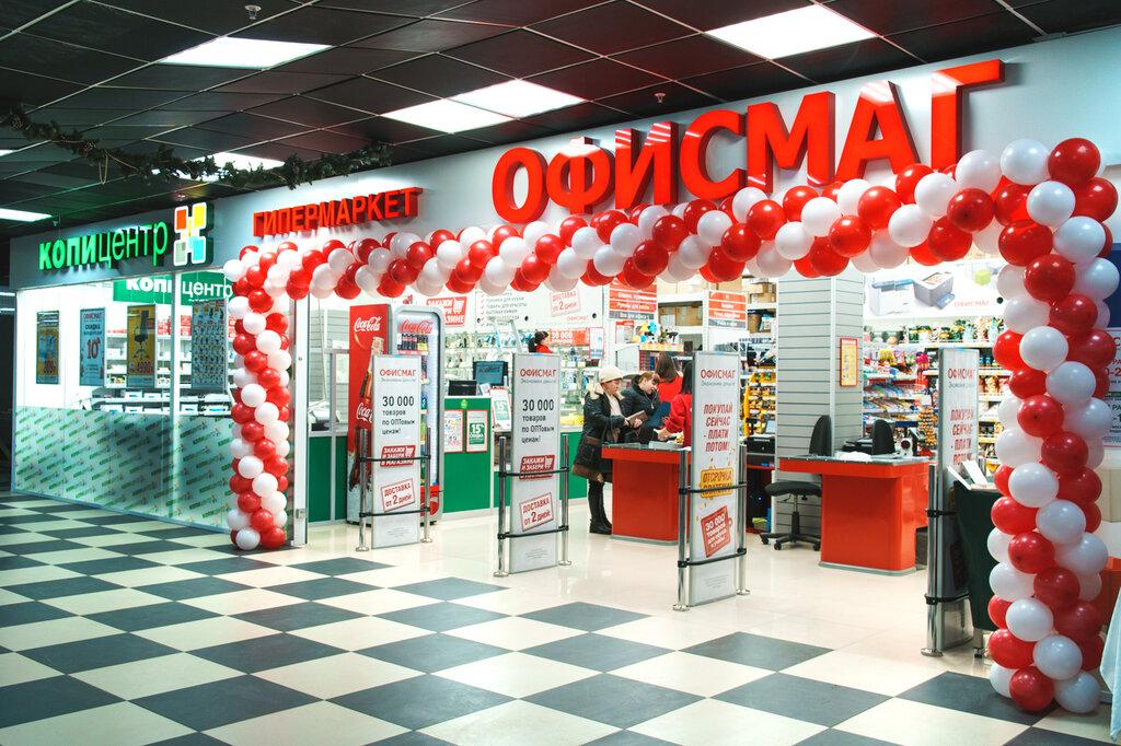 Магазин Офисмаг Волгоград