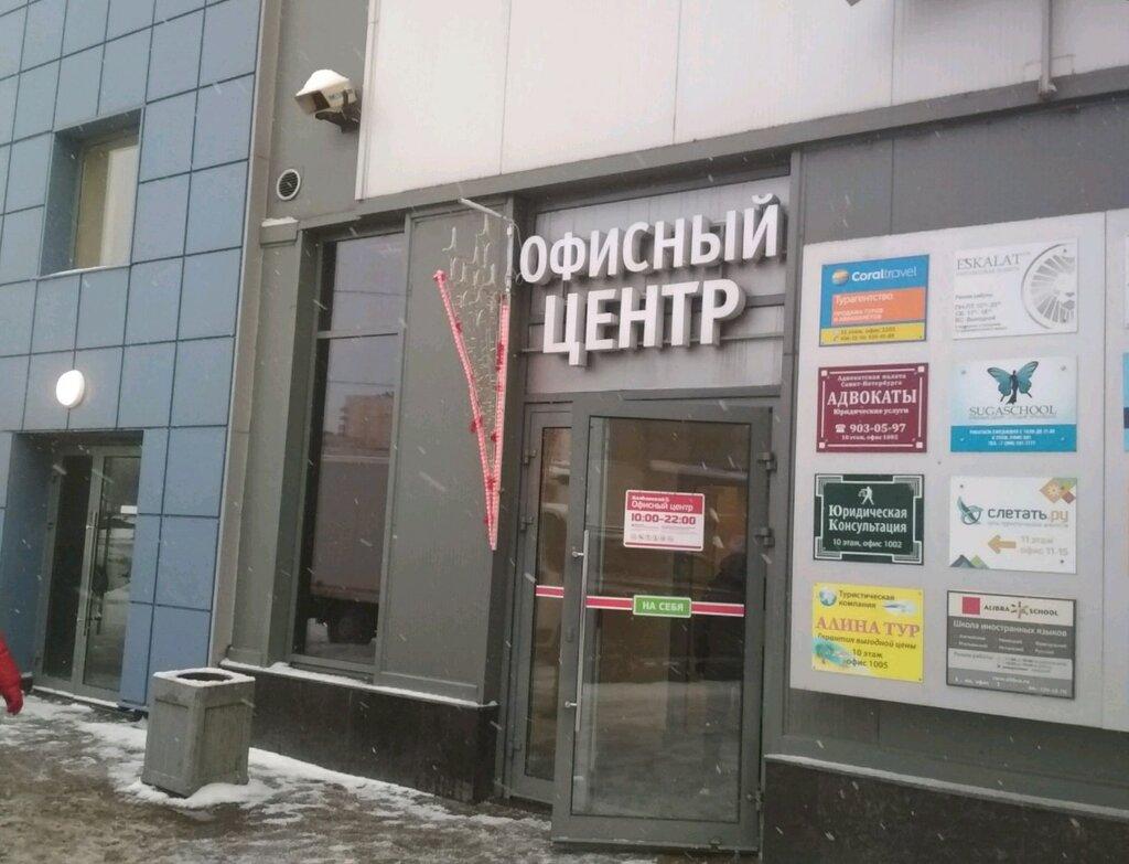 бизнес-центр — Балканский-1 — Санкт-Петербург, фото №1
