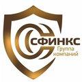 Сфинкс, Услуги охраны и детективов в Городском округе Кизилюрт