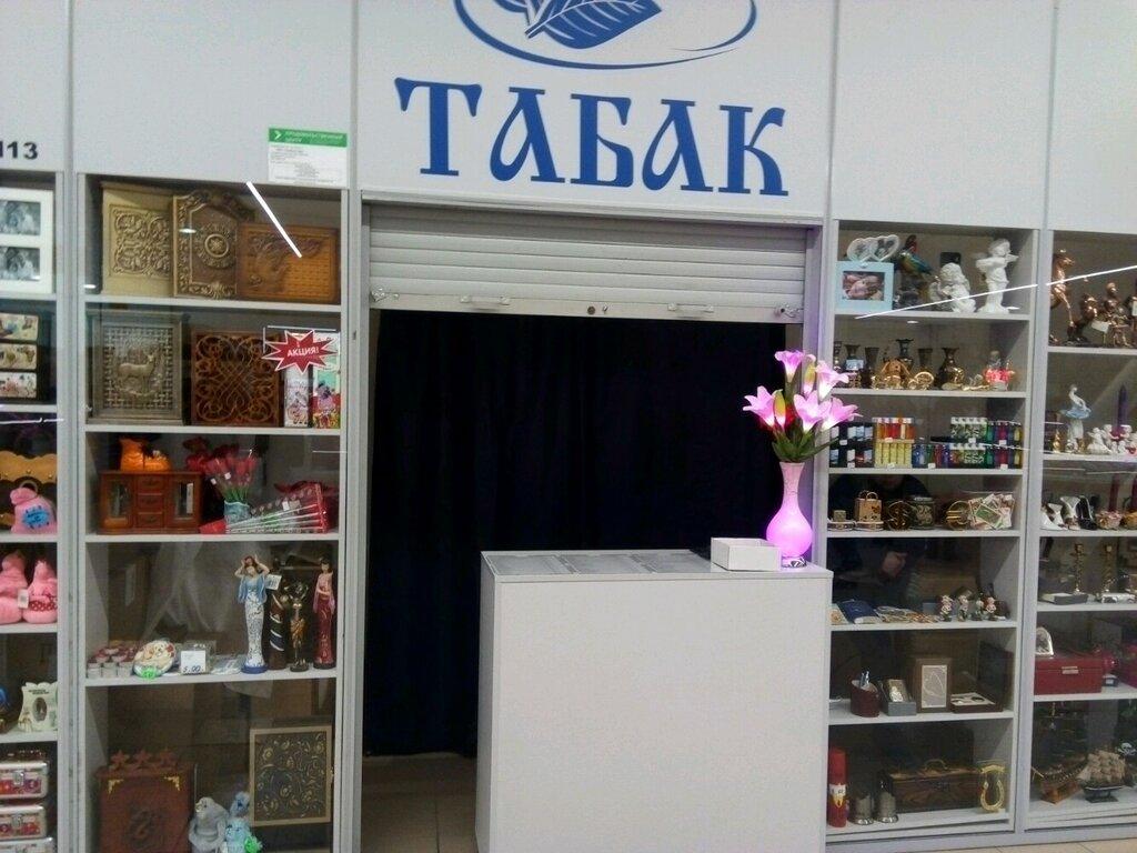 Магазин Табака В Минске