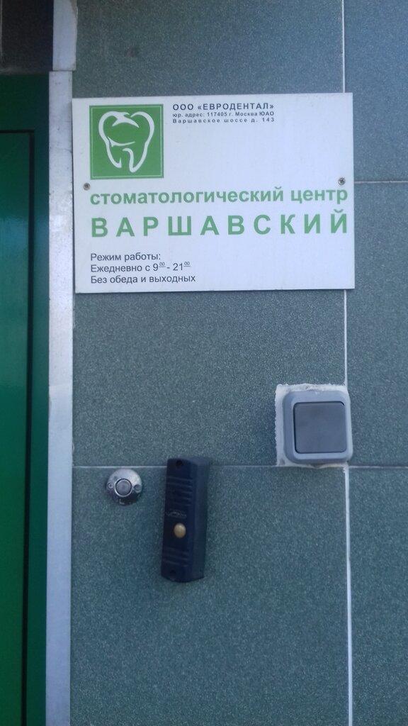 стоматологическая клиника — Варшавский — Москва, фото №6