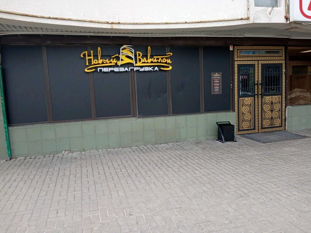 Вавилон ночной клуб белгороде смотреть стрептиз в ночном клубе онлайн