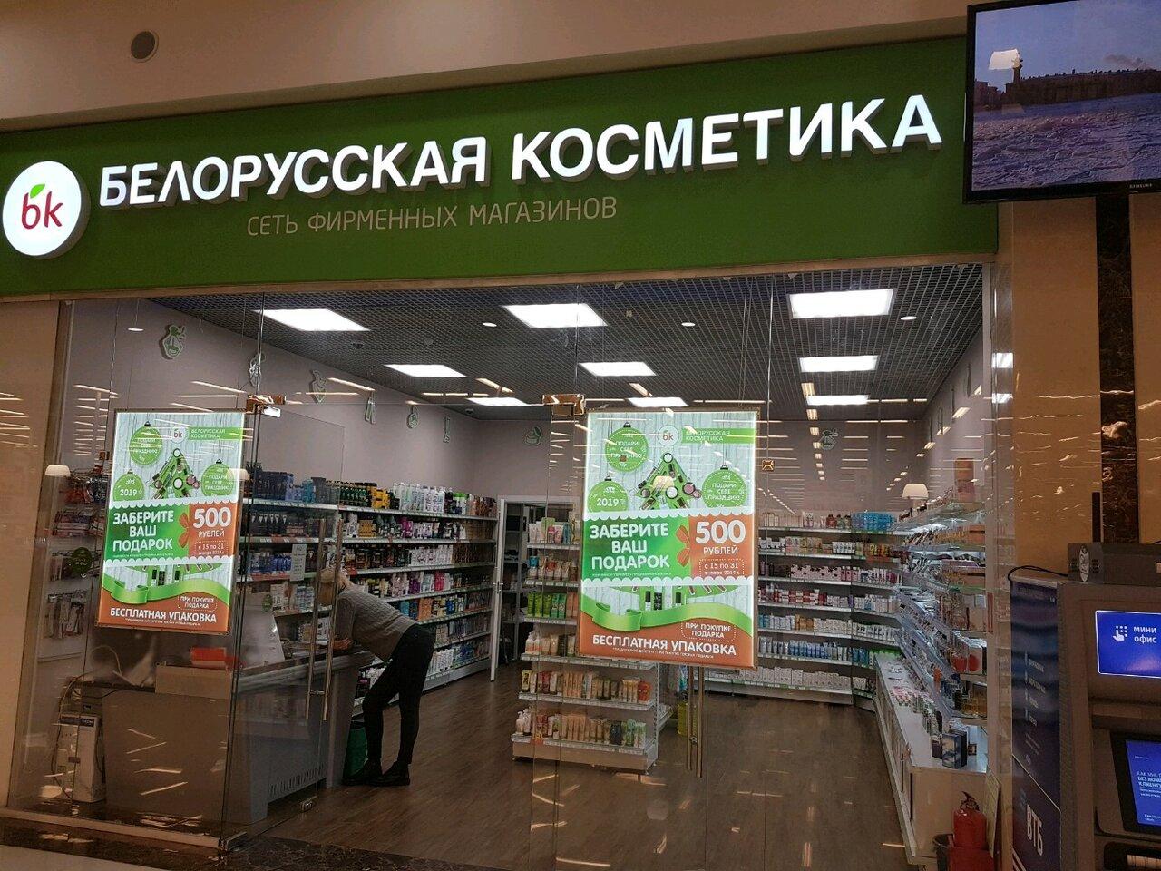 Где в питере купить белорусскую косметику купить косметику whamisa