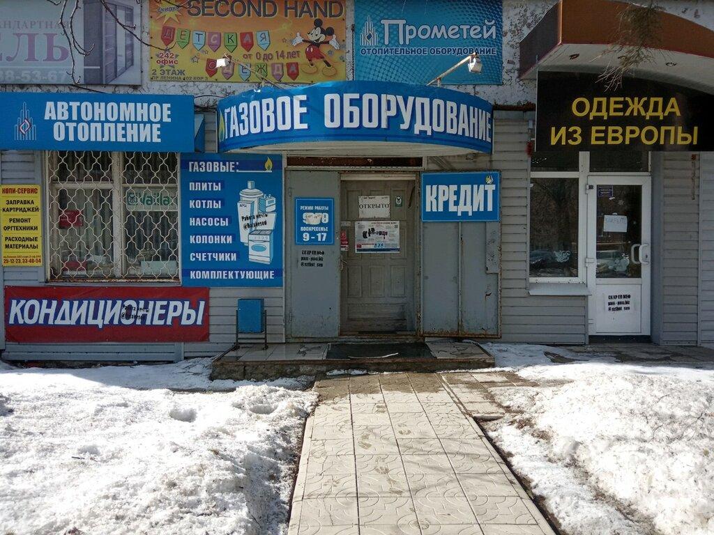 Прометей Иваново Магазин Газового