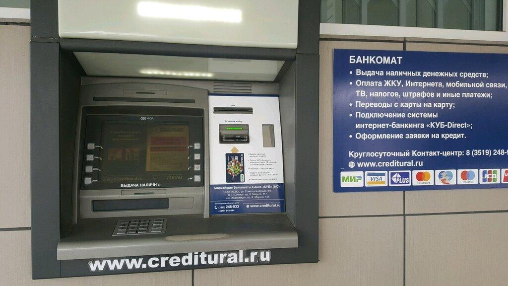 кредит урал наличными народный кредит под птс