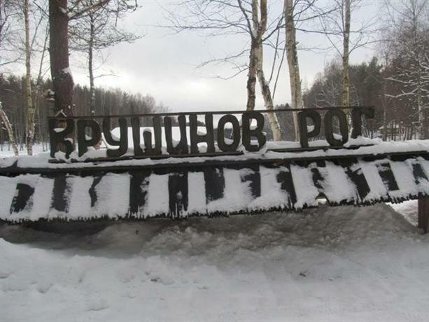 База отдыха Крушинов Рог