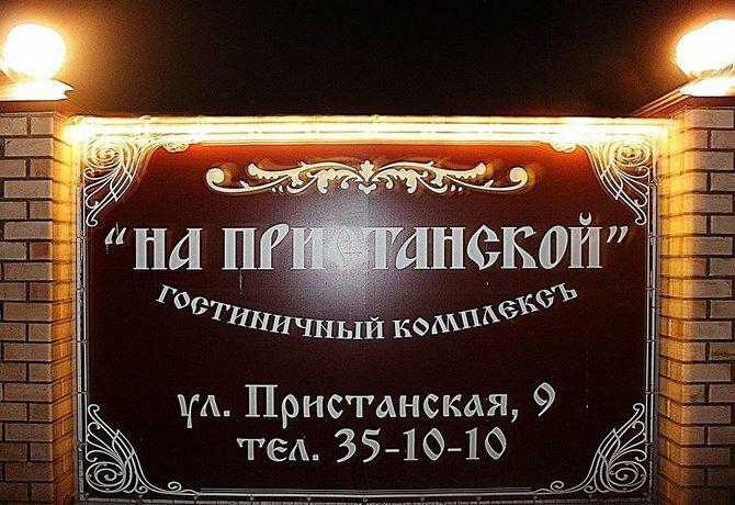 На Пристанской