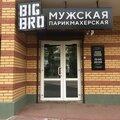 Big Bro, Услуги в сфере красоты в Грозном