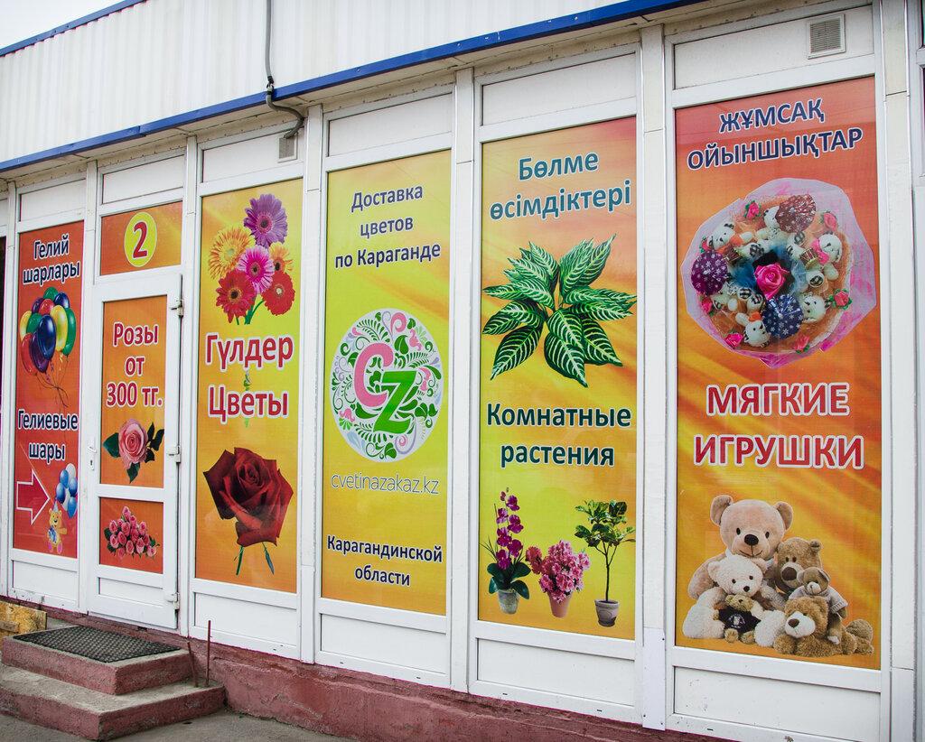 Купить, цветы на заказ караганда