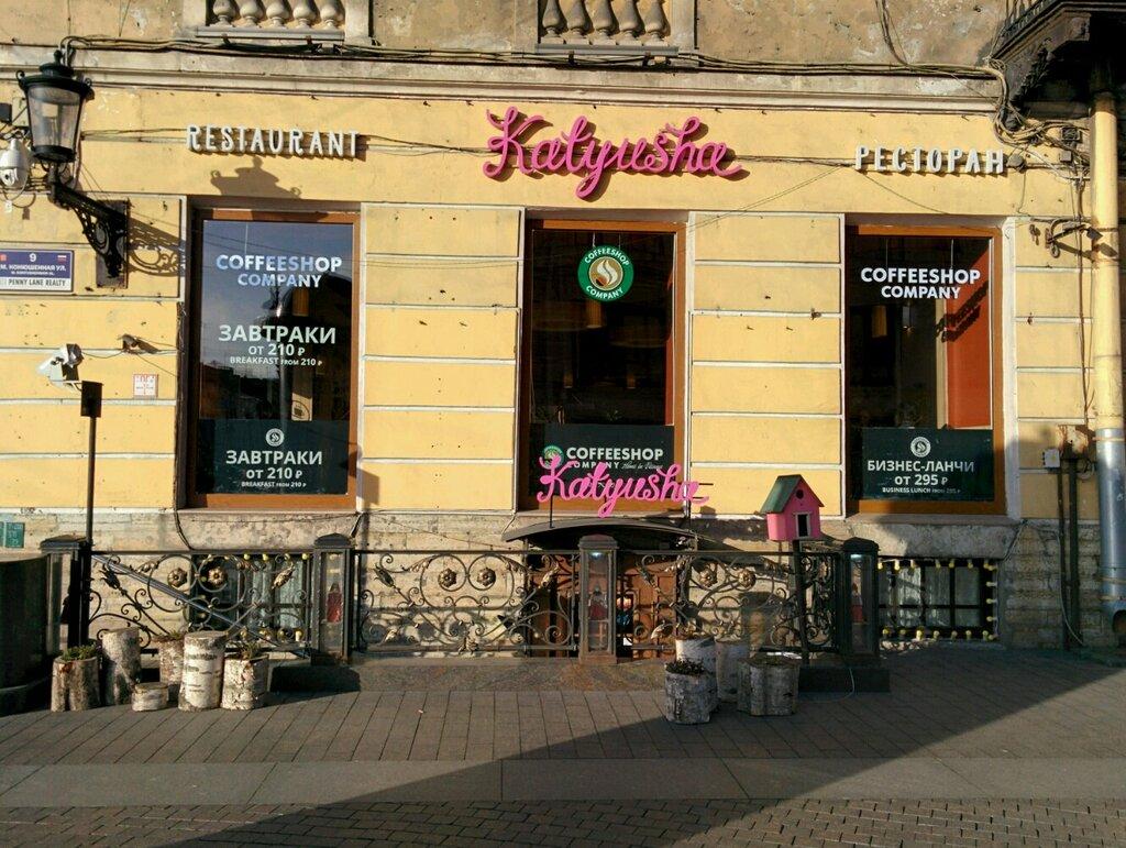 ресторан — Katyusha — Санкт‑Петербург, фото №1