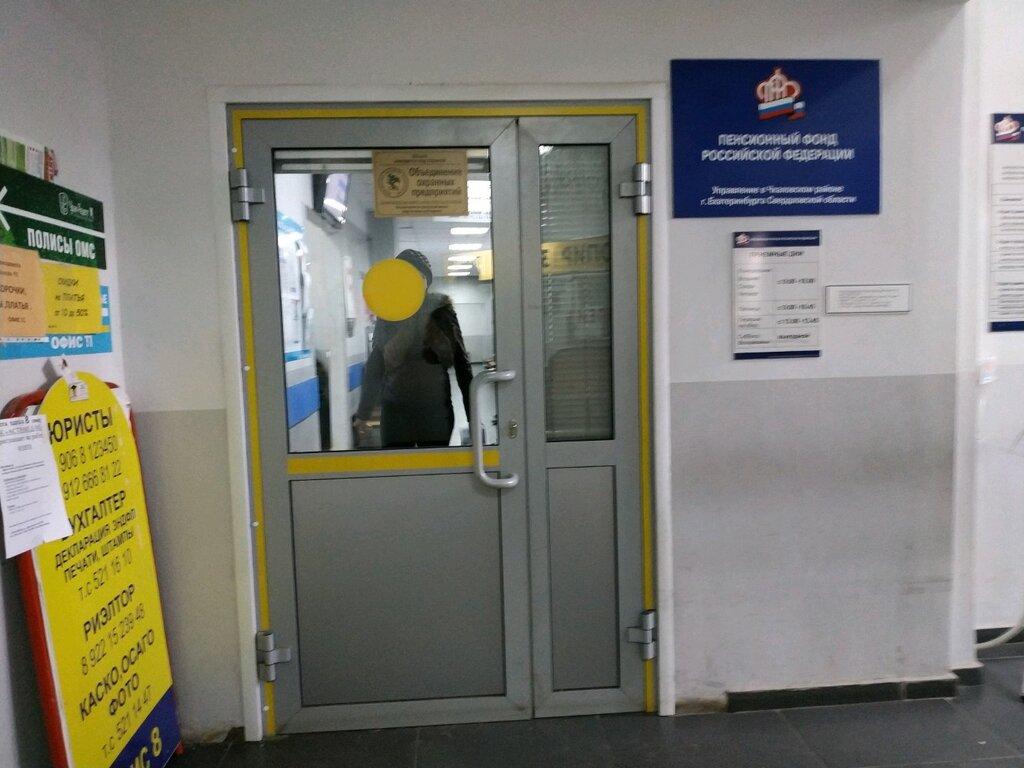 Пенсионный фонд екатеринбург чкаловский личный кабинет когда будет увеличена минимальная пенсия