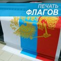 Печать на ткани Colori37, Широкоформатная печать в Городском округе Нижневартовск