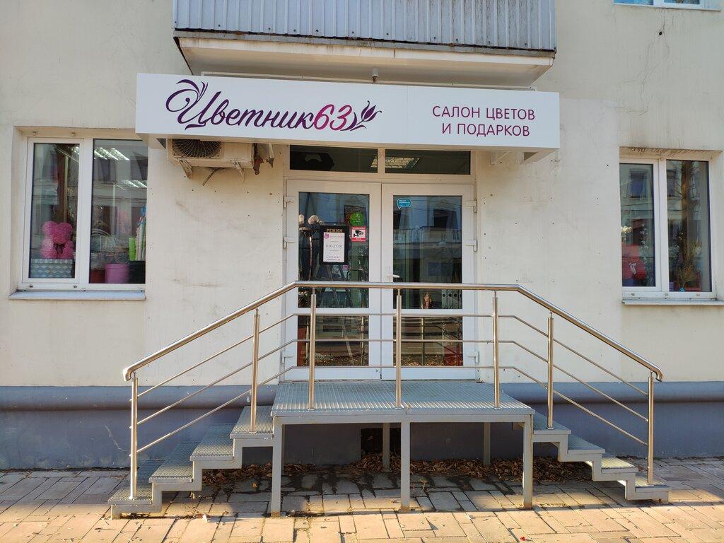магазин цветов — Цветник63 — Самара, фото №1