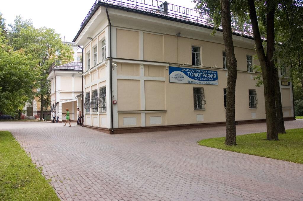 диагностический центр — Томография на 1-й Парковой — Москва, фото №2