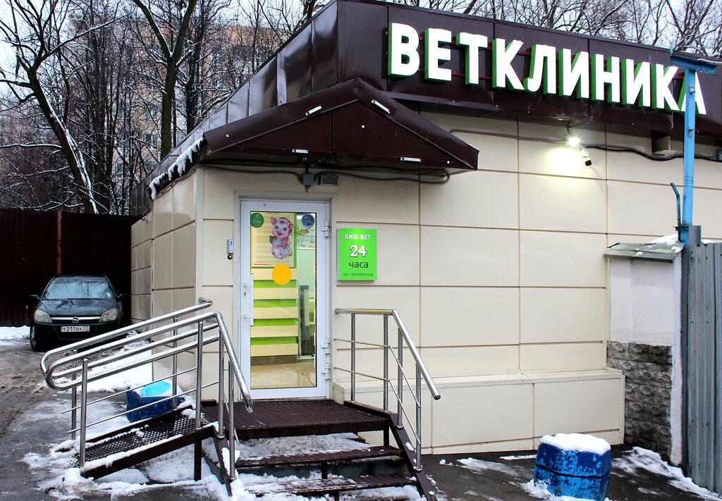 ветеринарная клиника — Био-Вет — Москва, фото №2